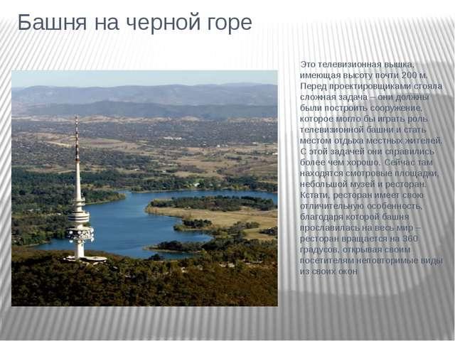 Башня на черной горе Это телевизионная вышка, имеющая высоту почти 200 м. Пер...