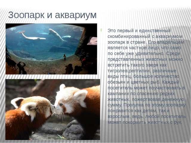 Зоопарк и аквариум Это первый и единственный скомбинированный с аквариумом зо...