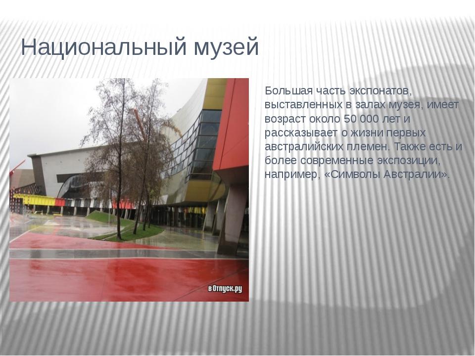 Национальный музей Большая часть экспонатов, выставленных в залах музея, имее...