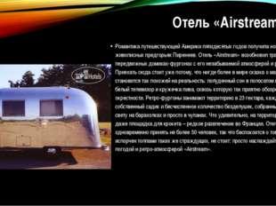 Отель «Airstream» Романтика путешествующей Америки пятидесятых годов получил