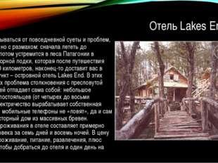 Отель Lakes End Если уж скрываться от повседневной суеты и проблем, то непре