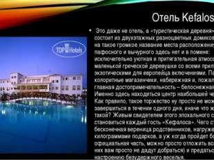 Отель Kefalos  Это даже не отель, а «туристическая деревня», которая состоит