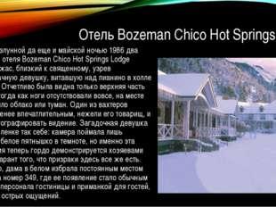Отель Bozeman Chico Hot Springs Lodge Темной, безлунной да еще и майской ноч
