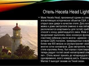 Отель Heceta Head Lighthouse Маяк Heceta Head, признанный одним из самых кра