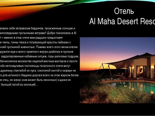 Отель  Al Maha Desert Resort Желаете почувствовать себя заправским бедуином,...