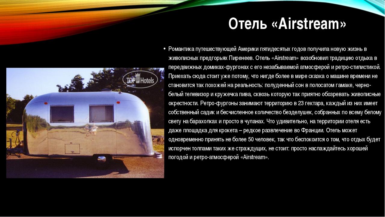 Отель «Airstream» Романтика путешествующей Америки пятидесятых годов получил...