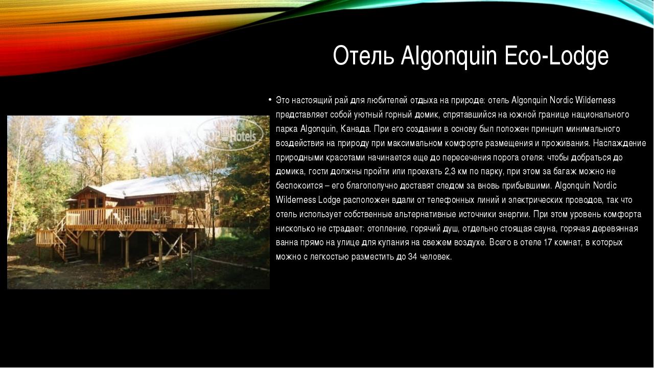 Отель Algonquin Eco-Lodge Это настоящий рай для любителей отдыха на природе:...