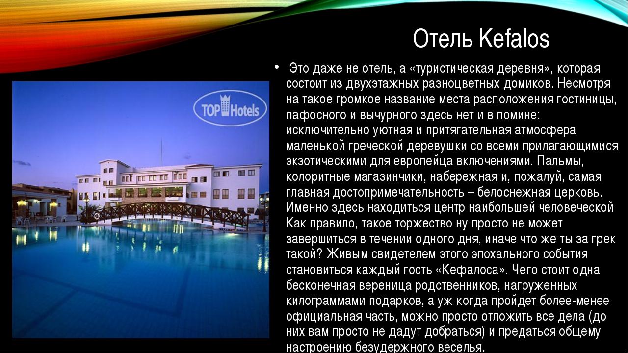 Отель Kefalos  Это даже не отель, а «туристическая деревня», которая состоит...