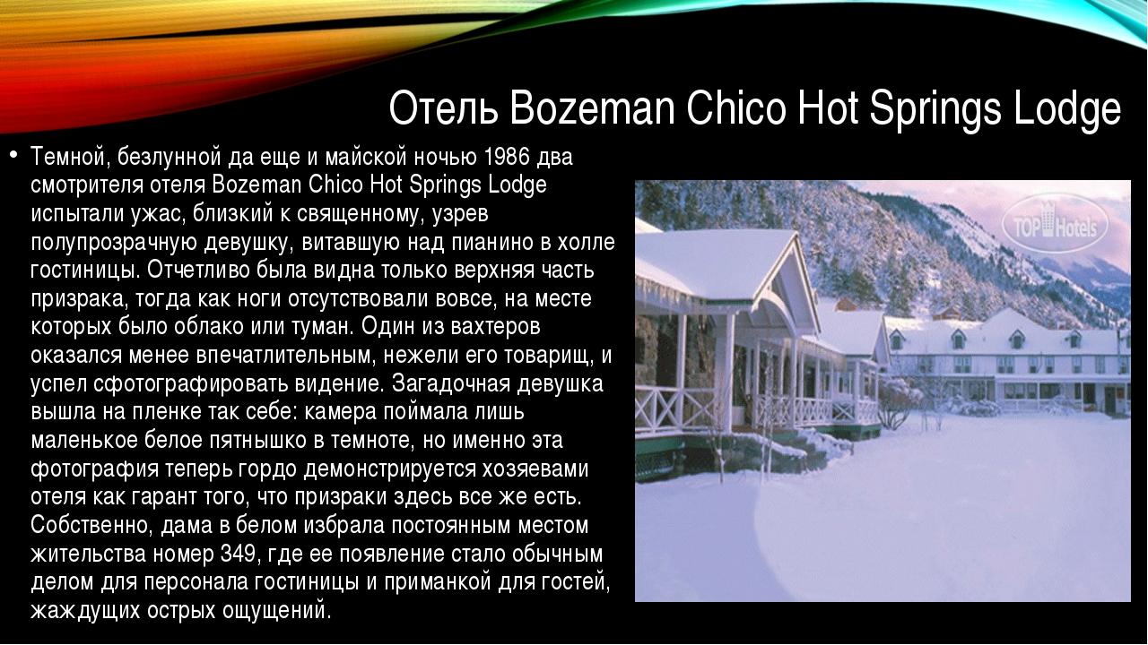 Отель Bozeman Chico Hot Springs Lodge Темной, безлунной да еще и майской ноч...