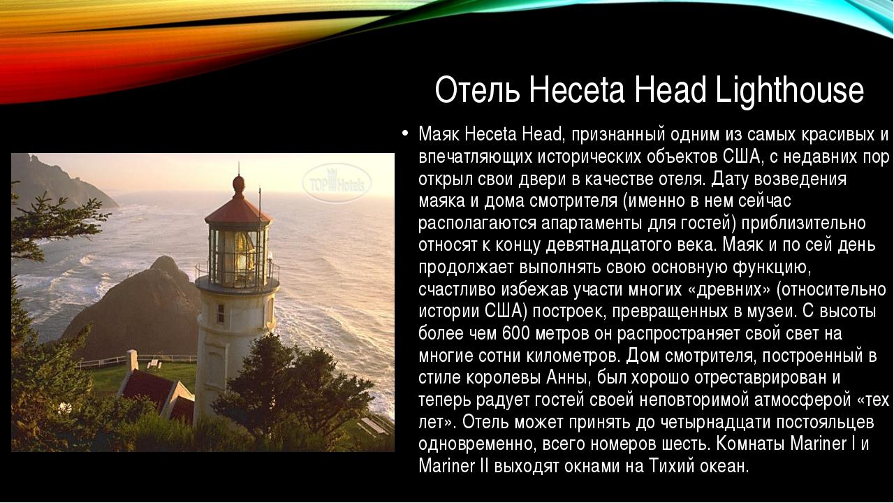 Отель Heceta Head Lighthouse Маяк Heceta Head, признанный одним из самых кра...