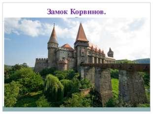 Замок Корвинов.
