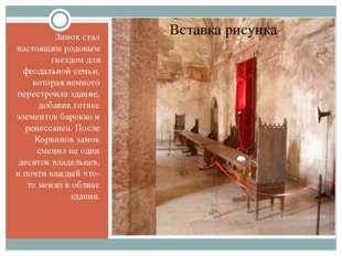 Замок стал настоящим родовым гнездом для феодальной семьи, которая немного п