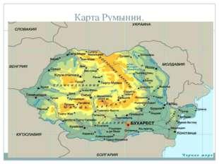 Карта Румынии.