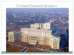 Столица Румынии-Бухарест.