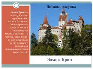 Замок Бран Замок Бран — пожалуй, самое туристическое место в Румынии. Его по