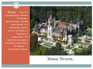 Замок Пелеш. Пелеш — один из красивейших замков Румынии. Архитектура здания