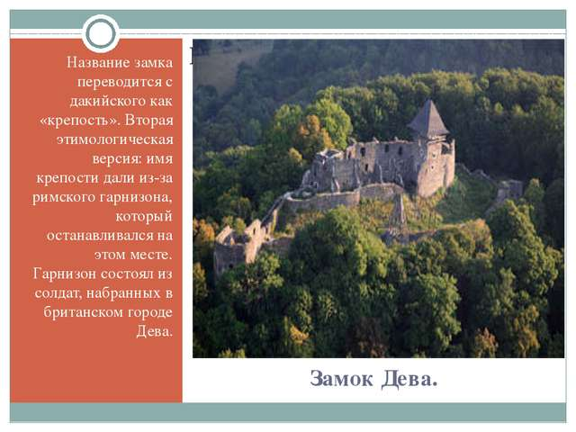 Замок Дева. Название замка переводится с дакийского как «крепость». Вторая э...