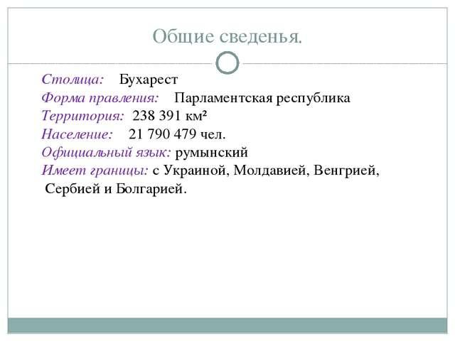 Общие сведенья. Столица: Бухарест Форма правления: Парламентская республика Т...