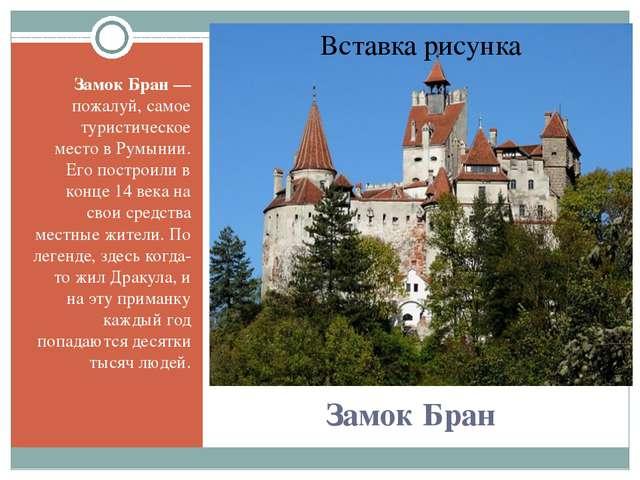 Замок Бран Замок Бран — пожалуй, самое туристическое место в Румынии. Его по...