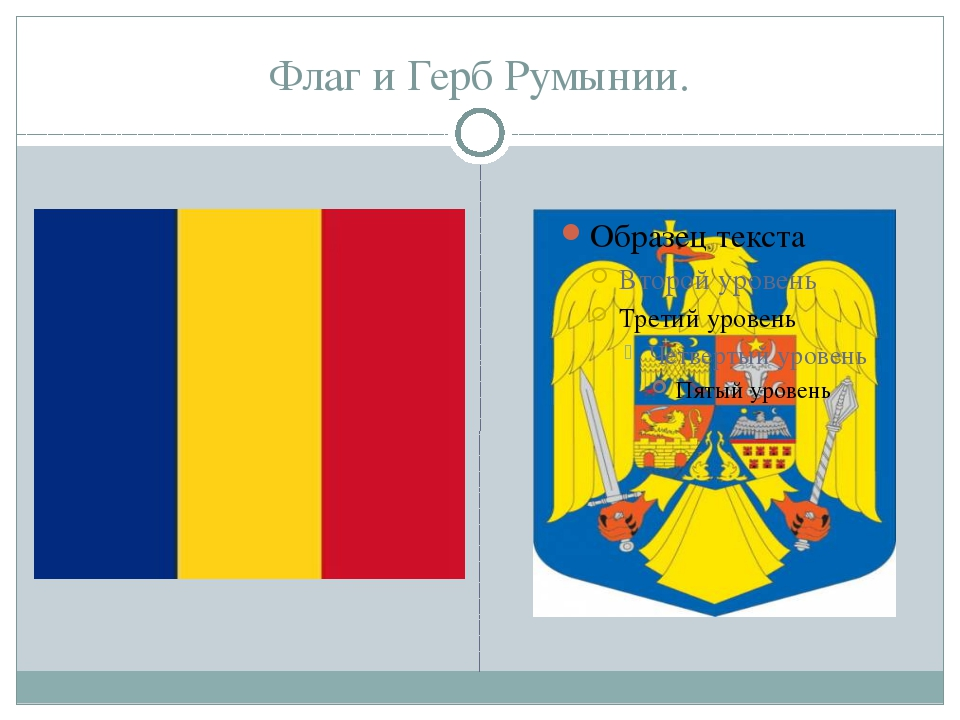 Флаг и Герб Румынии.