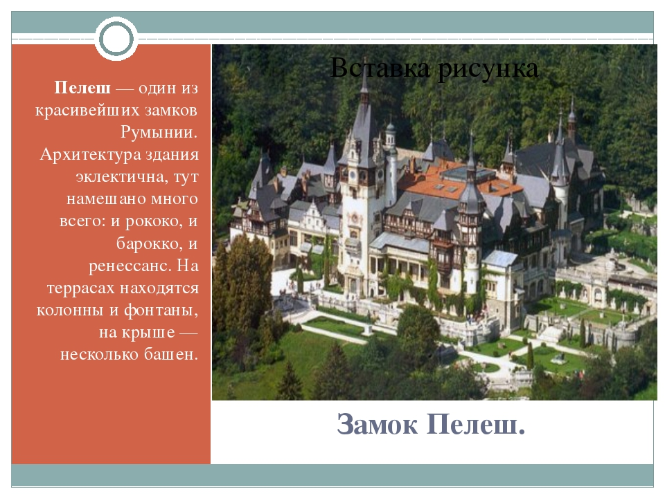 Замок Пелеш. Пелеш — один из красивейших замков Румынии. Архитектура здания...