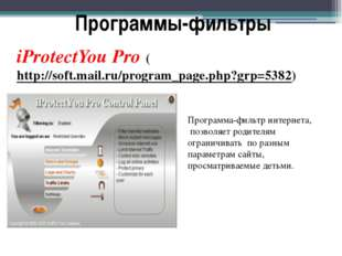 iProtectYou Pro (http://soft.mail.ru/program_page.php?grp=5382) Программа-фил