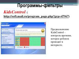 KidsControl (http://soft.mail.ru/program_page.php?grp=47967) Предназначение K
