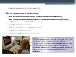 Опасности, с которыми дети могут столкнуться в Сети Доступ к неподходящей инф