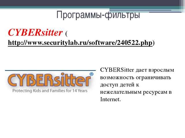 Программы-фильтры CYBERsitter (http://www.securitylab.ru/software/240522.php)...