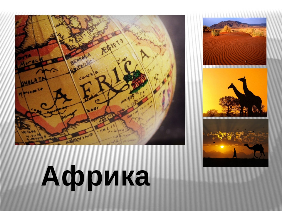 Картинки африки с надписью, надписью милана тебя