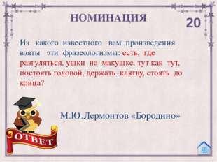 Найдите архаизм и замените его русским словом: Горят румянцем свежие ланиты Н