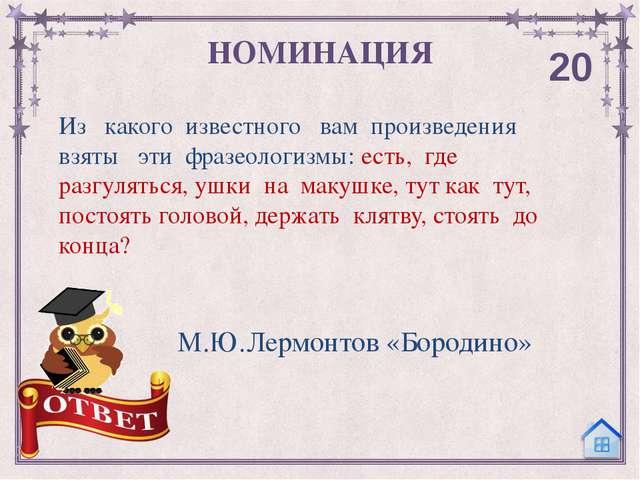 Найдите архаизм и замените его русским словом: Горят румянцем свежие ланиты Н...