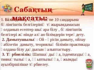 Сабақтың мақсаты: 1. Білімділік: 2, 3, 5, 9 және 10 сандарына бөлінгіштік бе