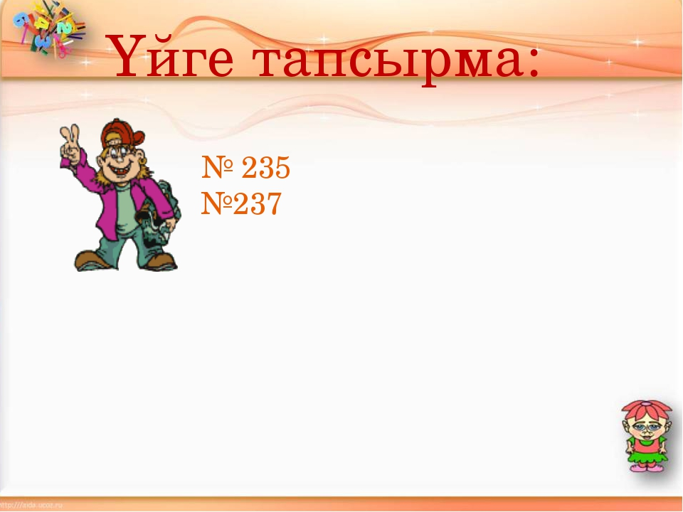 Үйге тапсырма: № 235 №237