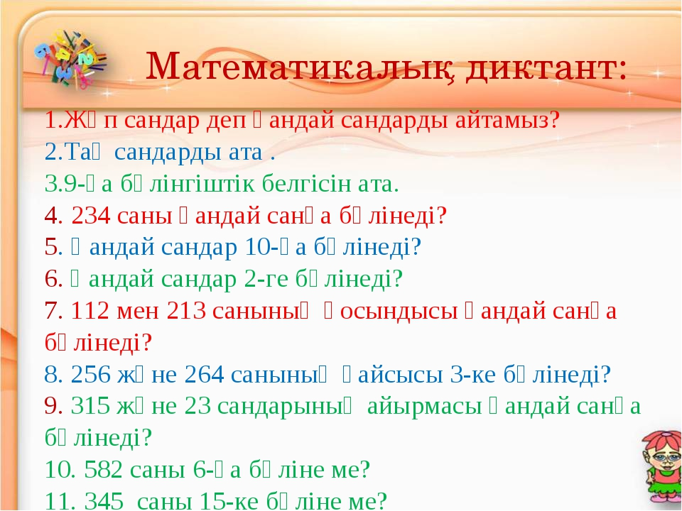 Математикалық диктант: Жұп сандар деп қандай сандарды айтамыз? Тақ сандарды а...