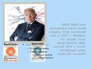 """«Mind Maps"""",или ментальные карты были созданы Тони Бьюзеном еще в 1970 г. Вп"""
