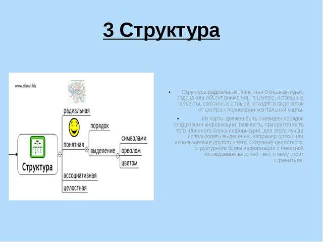3 Структура Структура радиальная. понятная Основная идея, задача или объект в...