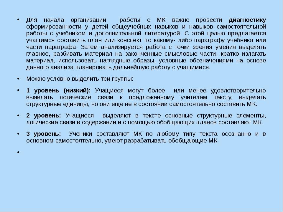 Для начала организации работы с МК важно провести диагностику сформированнос...