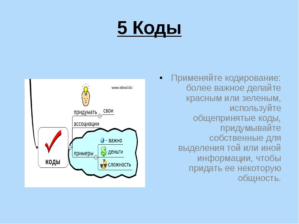 5Коды Применяйте кодирование: более важное делайте красным или зеленым, испо...