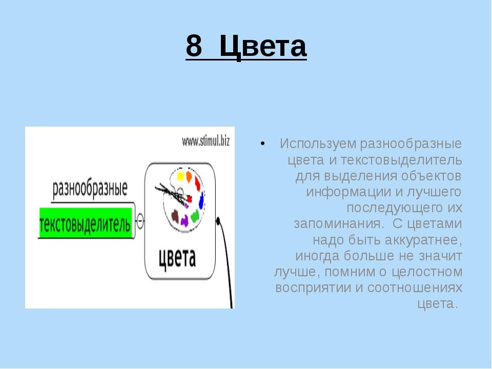 8 Цвета Используем разнообразные цвета и текстовыделитель для выделения объек...