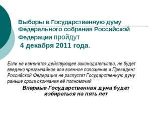 Выборы в Государственную думу Федерального собрания Российской Федерации про
