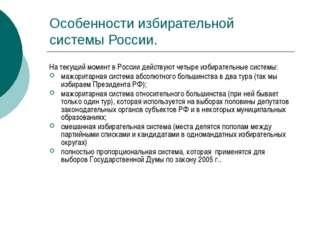 Особенности избирательной системы России. На текущий момент в России действую