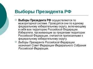 Выборы Президента РФ Выборы Президента РФ осуществляются по мажоритарной сист
