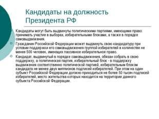Кандидаты на должность Президента РФ Кандидаты могут быть выдвинуты политичес
