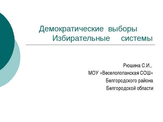 Демократические выборы Избирательные системы Рюшина С.И., МОУ «Веселолопанска...