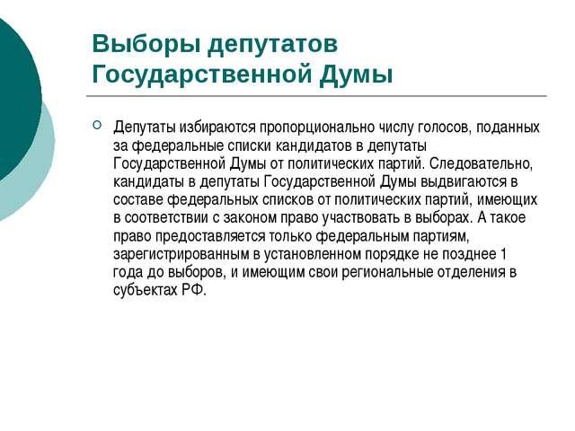 Выборы депутатов Государственной Думы Депутаты избираются пропорционально чис...