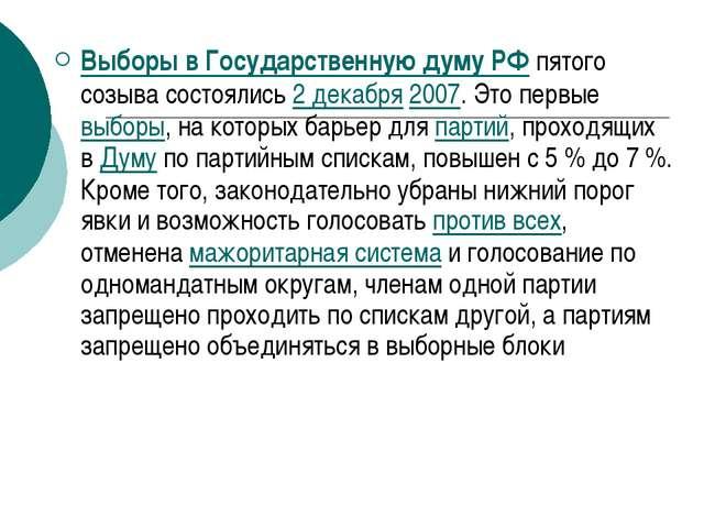 Выборы в Государственную думу РФ пятого созыва состоялись 2 декабря 2007. Эт...