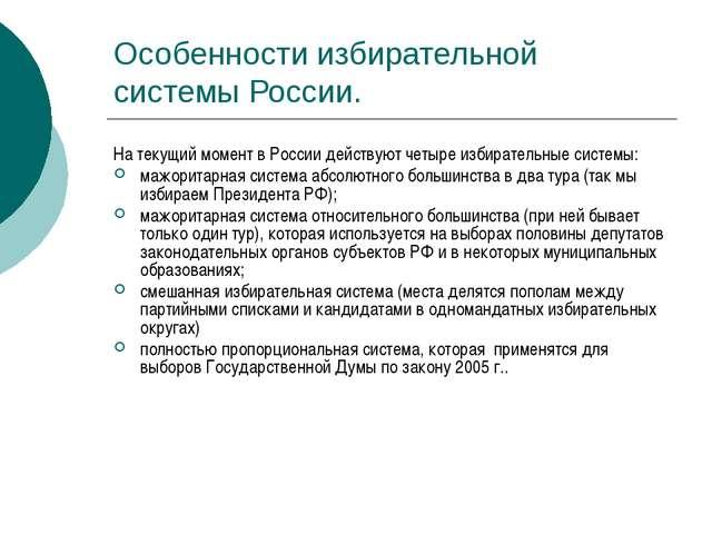 Особенности избирательной системы России. На текущий момент в России действую...