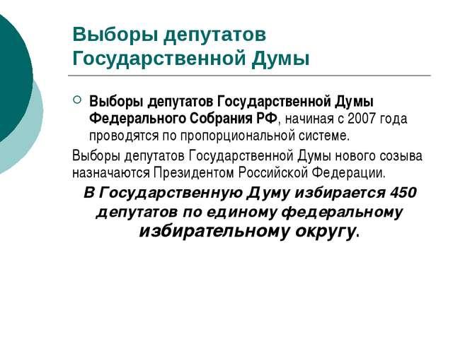Выборы депутатов Государственной Думы Выборы депутатов Государственной Думы Ф...