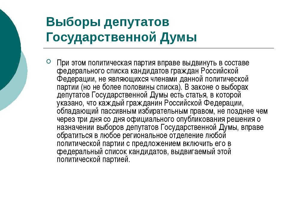Выборы депутатов Государственной Думы При этом политическая партия вправе выд...